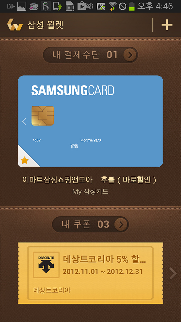 SamsungWallet