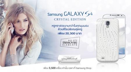 Samsung Galaxy S 4 Crystal Edition [źródło: Samsung]