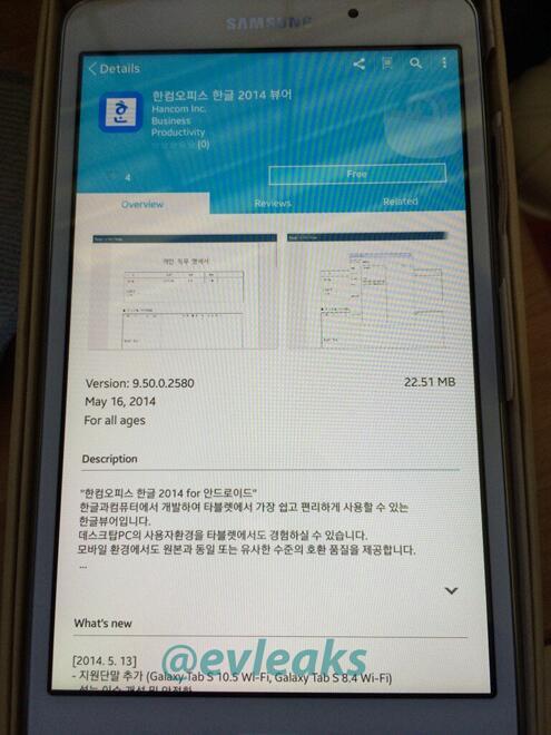 Galaxy Tab S w Samsung Apps / fot. evleaks