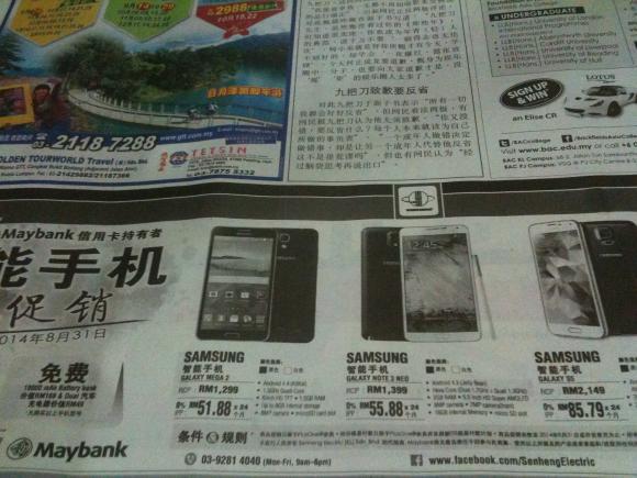 Reklama Samsunga Galaxy Mega 2