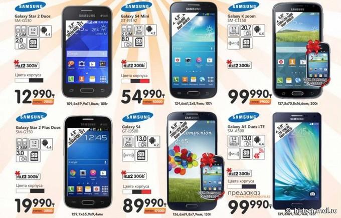 Oferta Samsung Galaxy A5