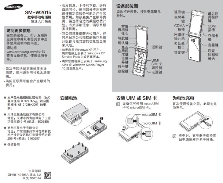 Samsung Galaxy Golden 2 - instrukcja obsługi