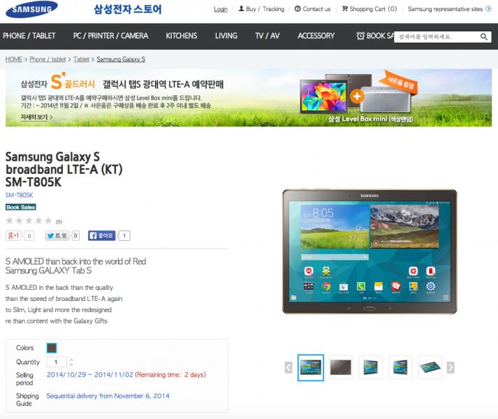 Samsung Galaxy Tab S 10.5 - Preorder Korea Południowa