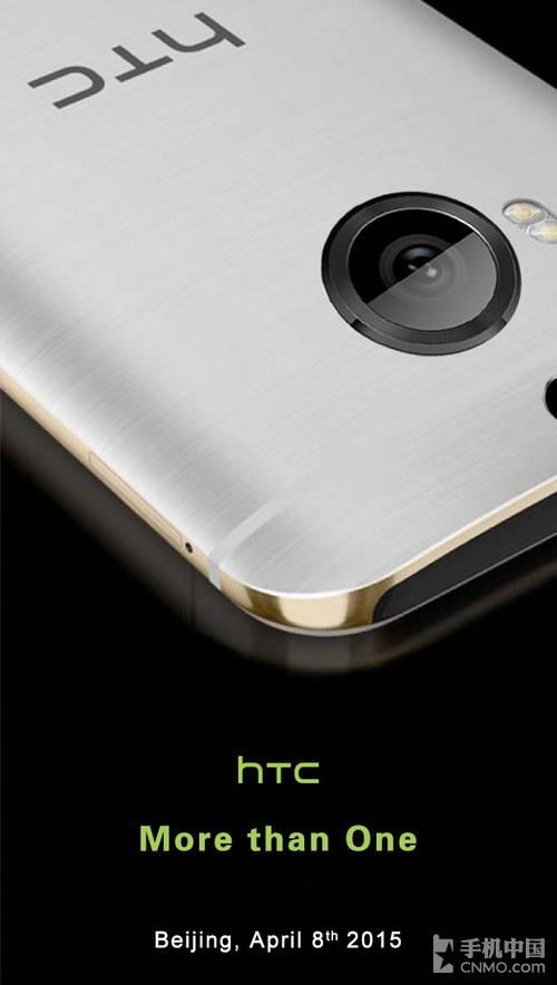 Zaproszenie od HTC na kwietniową konferencję