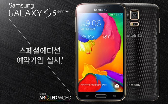 Galaxy S5 Special Edition / fot. PhoneArena