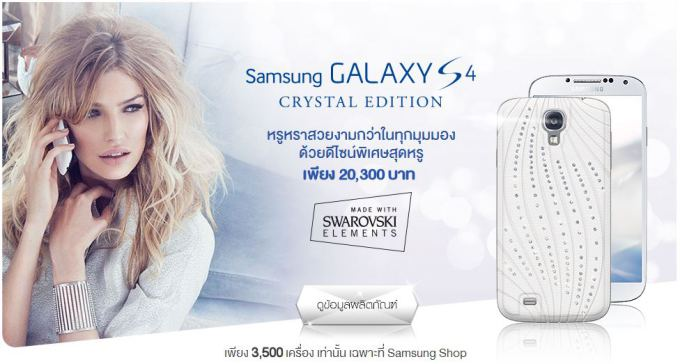 Galaxy S4 Crystal Edition / fot. PhoneArena