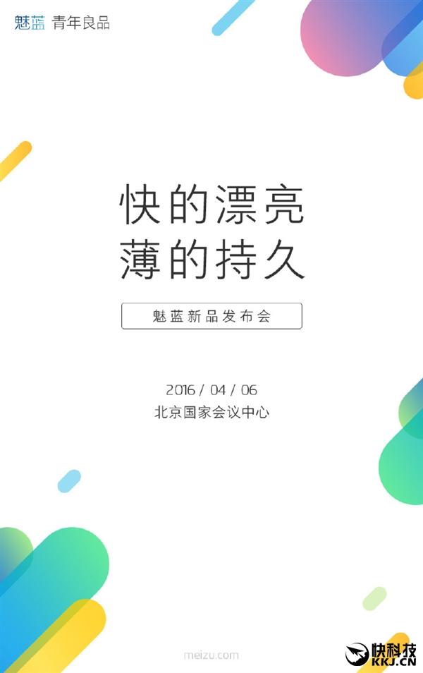 Meizu-M3-Note-teaser