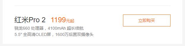 Xiaomi Redmi Pro 2 / fot. GizmoChina