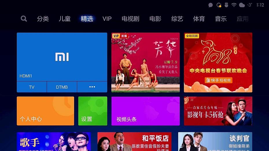 xiaomi-mi-tv-4a-screen-desktop