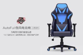 autofull-gaming-chair