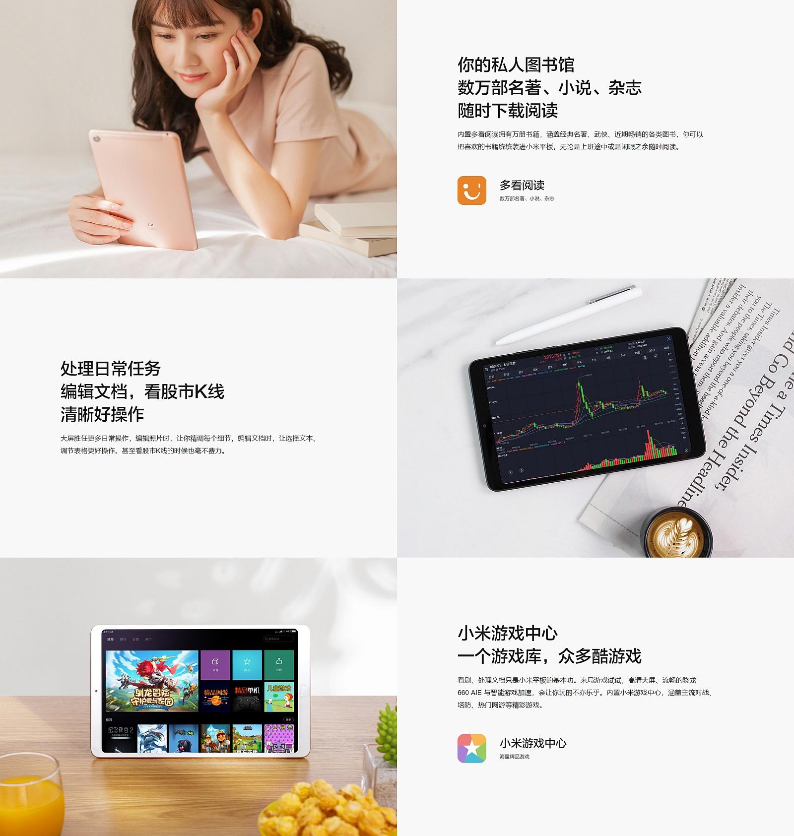 Informacje o Xiaomi Mi Pad 4 z oficjalnej strony producenta